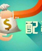 上海配资公司提供股票、期货配资