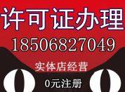 杭州许可证办理