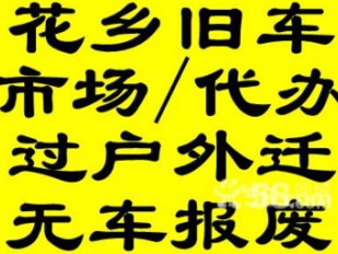 北京专业代办过户验车