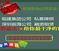 深圳公司注册,公司转让,全国