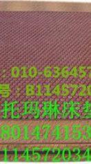 韩国丽可医疗床垫价格青岛丽可床垫价格青岛丽可托玛琳