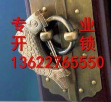 番禺区大石大桥开锁 番禺区东海花园开锁 番禺区南塘大街开锁