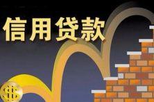 深圳信用贷款