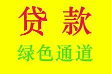 上海个人贷款 车贷 房贷 应急贷款
