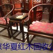 高价回收红木圈椅
