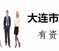 大连只干日语的翻译公司横空出