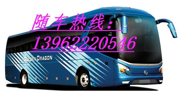 欢迎乘坐靖江→平顶山长途大巴13962220546准时发车√