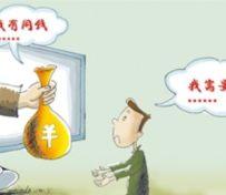 信用贷款-