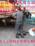 清理化粪池污水池高压疏通管道86201355