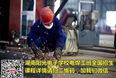漳州电焊培训学校告诉你到哪里学电焊