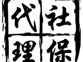 北京社保跨年补缴公司