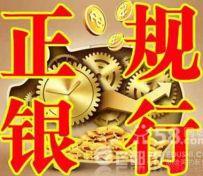 汉口小额贷款(武汉正规贷款公