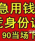 南京秦淮区个人急用钱无抵押借款