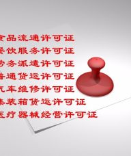 宁波办理各类许可证