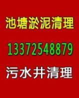 杭州萧山管道清淤泥|池塘淤泥清理