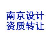 南京设计资质转让