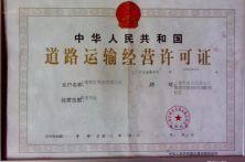 道路运输许可证精品案例