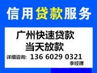 广州身份证快速贷款,广州户口快速贷款,广州快速贷款