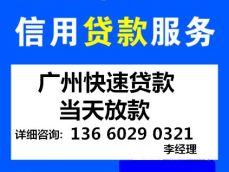 【广州快速应急贷款】