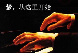 北京石景山音基培训—北京吉他培训