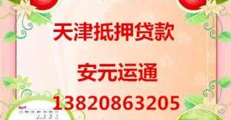为天津南开房屋抵押贷款整出动静
