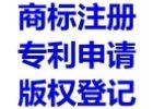 中联专业高效代理深圳商标注册专利申请版权登记保护