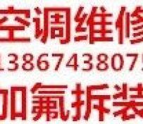 杭州萧山空调维修、空调移机、