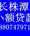 长沙市芙蓉区小额贷款,车贷,信誉贷