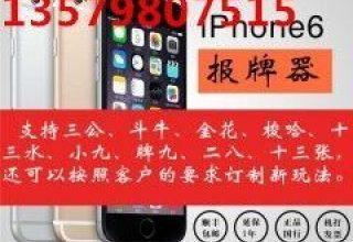 苹果手机普通扑克分析仪——乌鲁木齐牌技教学