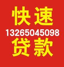 广州民间私人贷款公司|私人借钱借款|个人快速应急贷