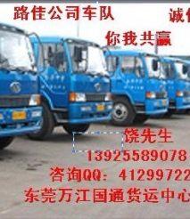 东莞到常州物流专线 货运物流