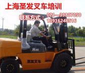 上海松江区叉车培训机构