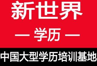 上海学历提升进修学校