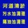 宁波江东东柳市政管道清洗 隔油池清理