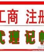 苏州代办工商注册_苏州代办营业执照