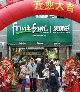 果缤纷品牌水果店加盟
