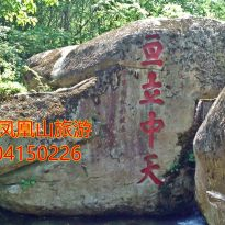 丹东凤凰山玻璃栈道,丹东凤凰山景区,丹东凤凰山图片