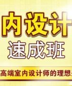 上海学室内设计培训到哪家好