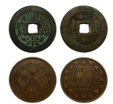 顺治通宝、中华民国开国纪念币