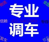 上海到深圳定时达物流往返专线