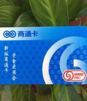 北京资和信商通卡回收
