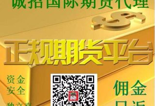香港鸿达国际资本现面向全国招收经纪加盟商