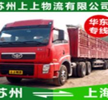 苏州到上海物流公司 专线直达 往返更优惠
