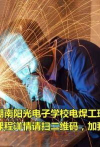 石嘴山焊工考证培训学校再谈焊接培训公司