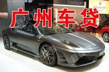 广州不押车贷款 按揭车不押车贷款 车贷款