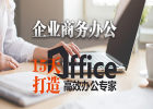 Office2010办公培训