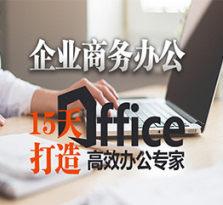 商务办公office培训