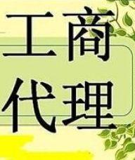 宁波工商代理