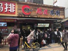 广东脆皮烧饼加盟店