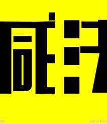 """""""减法""""展台设计【义乌展览公司设计师设计理念】"""